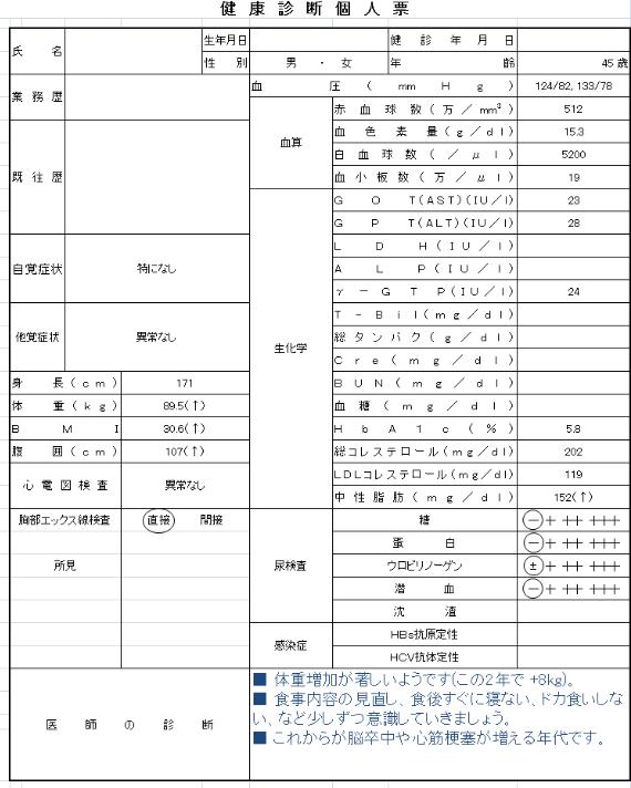 健診個人票例_edited.png