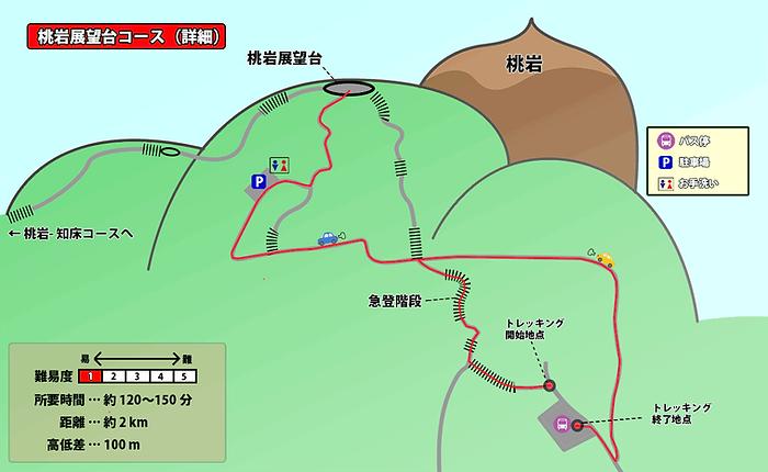 001-02-桃巌展望台コース-詳細地図-1200.png