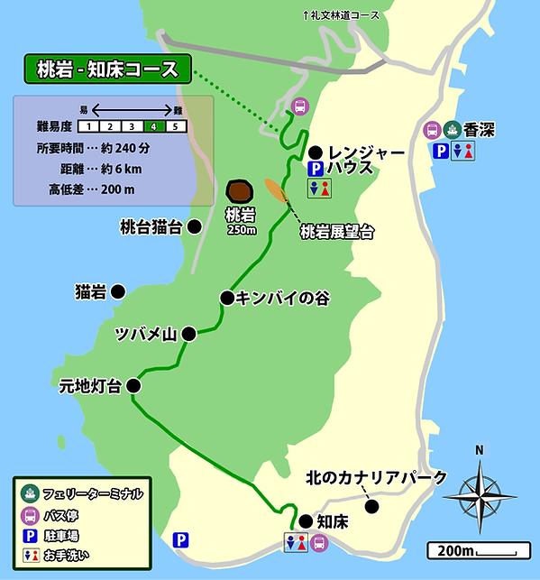 002-桃岩-知床コース.png