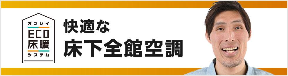 ECO床暖標準➁(980x260)_banner.jpg