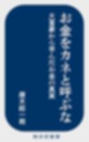 okane_websize.jpg