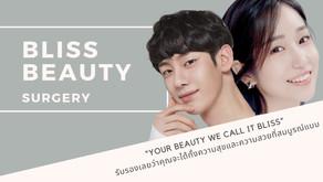 Bliss Beauty Surgery ตัวแทนให้คำปรึกษาด้านศัลยกรรมประเทศเกาหลีใต้