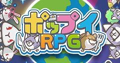 PoppuiRPG01.jpg