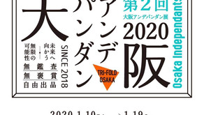 「第2回 大阪アンデパンダン」出展のお知らせ