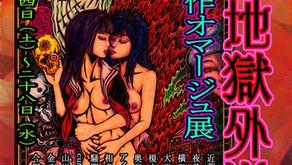 「少女地獄外道祭」〜夢野久作オマージュ展〜
