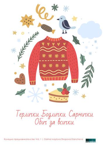 cristmass5.jpg