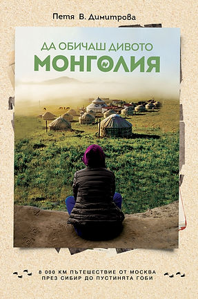 Cover_Mongolia-front - Copy.jpg