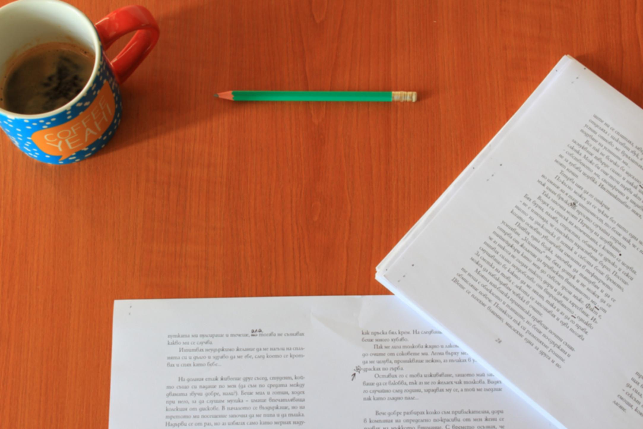 Как да издам книга