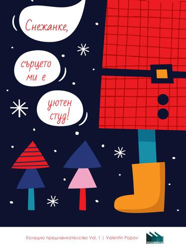 cristmass12.jpg