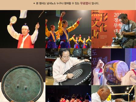 2017 경기도무형문화재 대축제