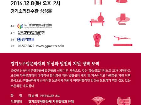 경기도무형문화재 학술심포지엄