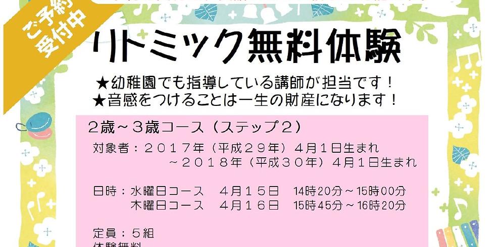 リトミック(箕面教室) (1)