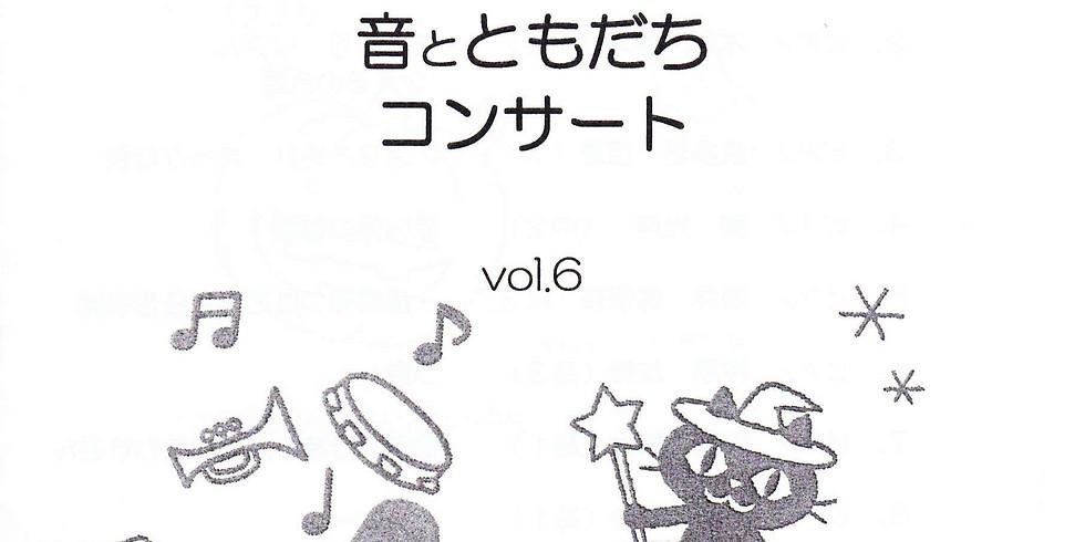 バリアフリーイベント 音とともだちコンサート Vol.6
