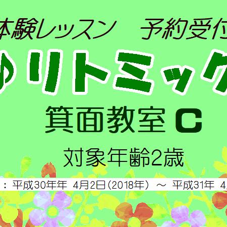 リトミック無料体験レッスン募集 箕面2歳コース