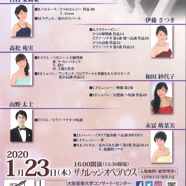 大阪音楽大学2019年度 ピアノ演奏家特別コース修了演奏会