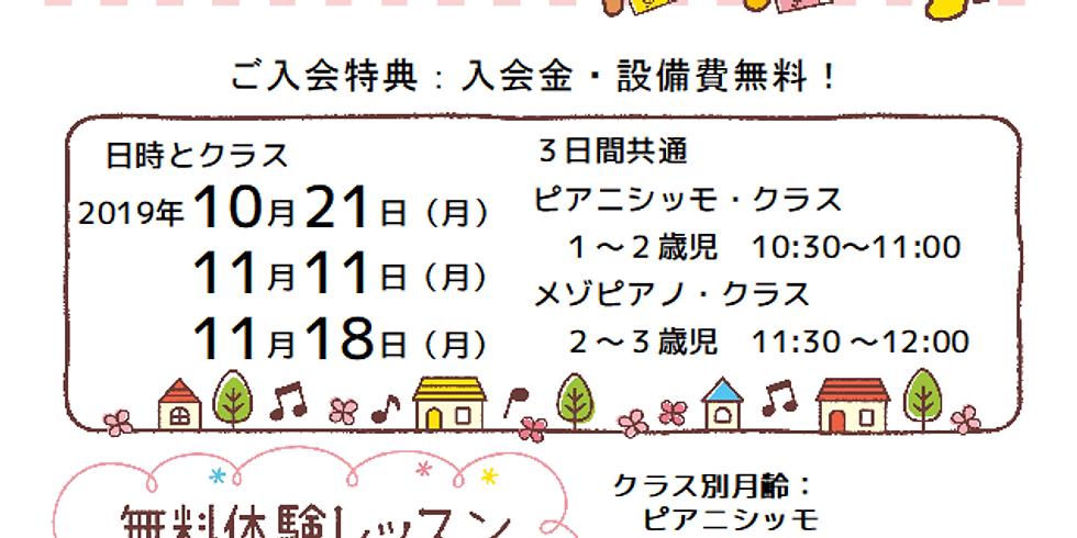 リトミック無料体験レッスン 受講生募集!(北千里教室)