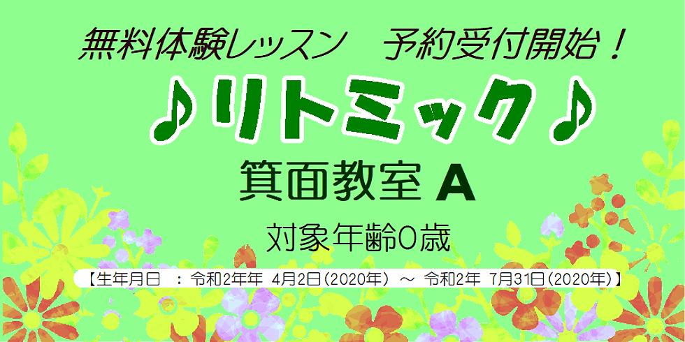 リトミック無料体験レッスン募集 箕面0歳コース
