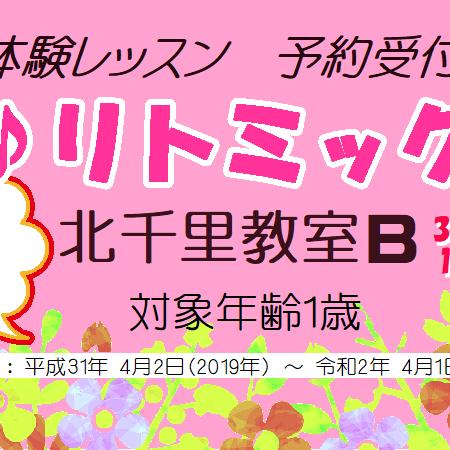 リトミック無料体験レッスン募集 北千里1歳コース  追加募集決定!