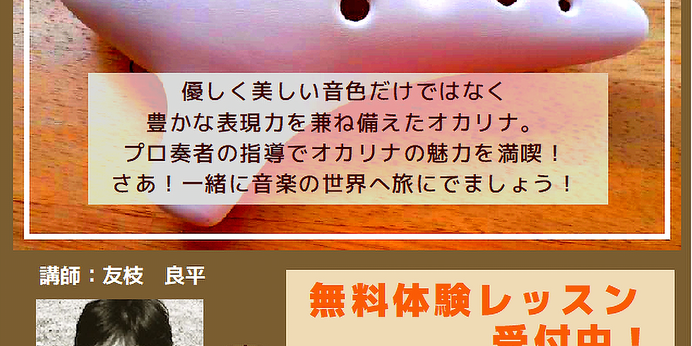 オカリナ 開講!北千里教室 第1・3火曜 時間帯10:00~15:00