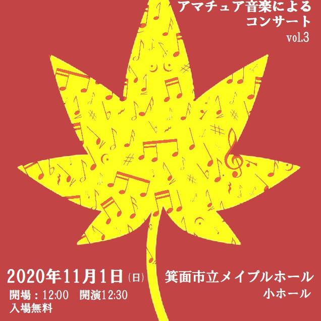 第3回 箕面プチ音楽祭 開催