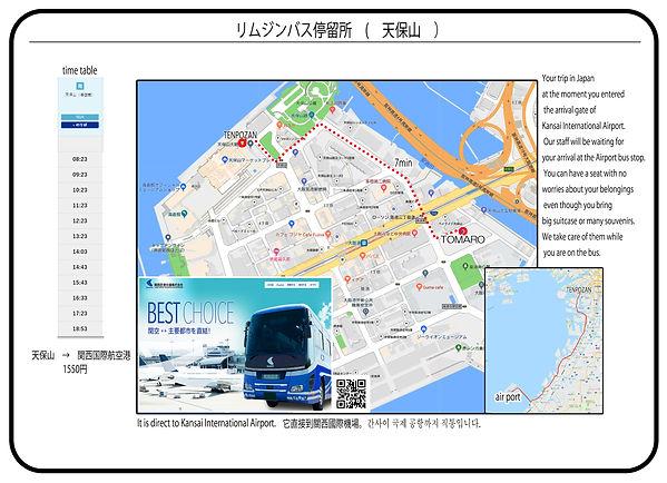 リムジンバスの行き方.jpg