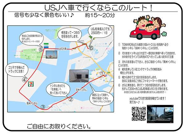行き先案内_USJ_車.jpg