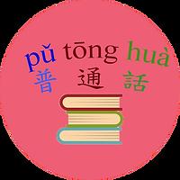 暑期普通話學習營.png