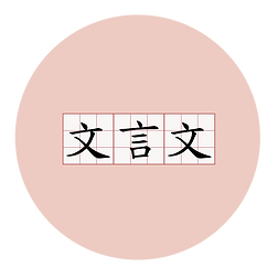 classical chinese-1.png