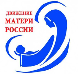 Всероссийское общественное движение «Матери России»
