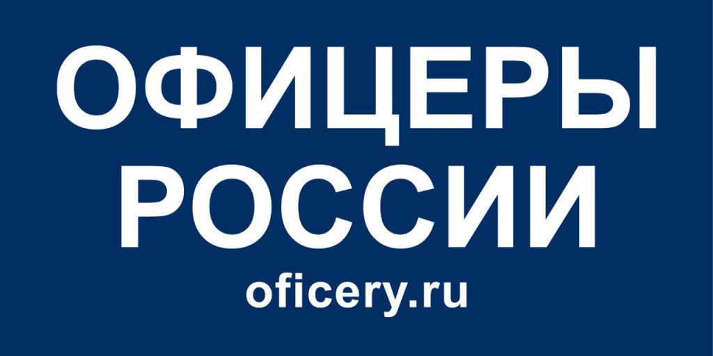Общероссийская организация «Офицеры России»