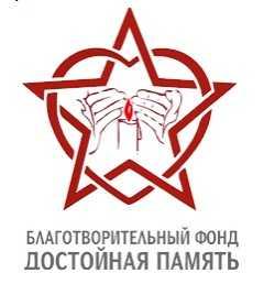 Благотворительный фонд «Достойная память»