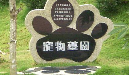 Nirvana Pet Memorial Park Semenyih