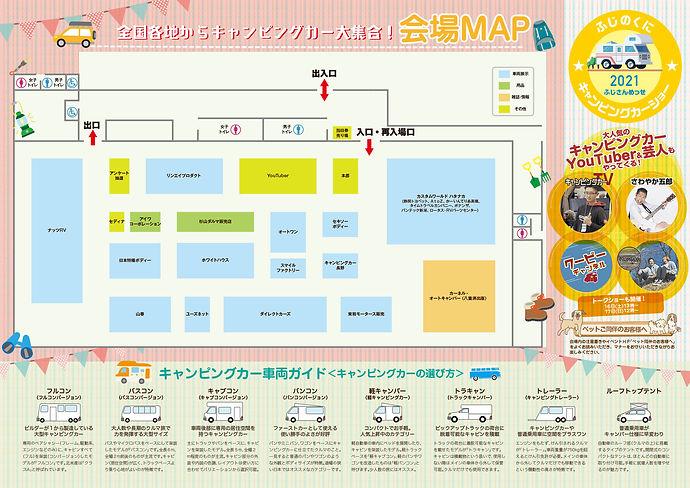 ふじのくに会場MAP2021_0113.jpg