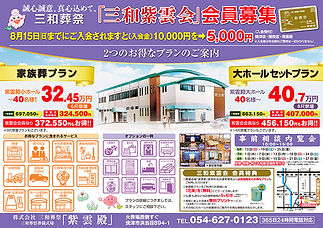 2021_obon_sale-ura-s.jpg