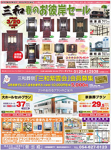 2021_haruno_ohigan_sale.jpg