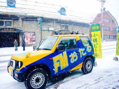 FMおたる 取材車