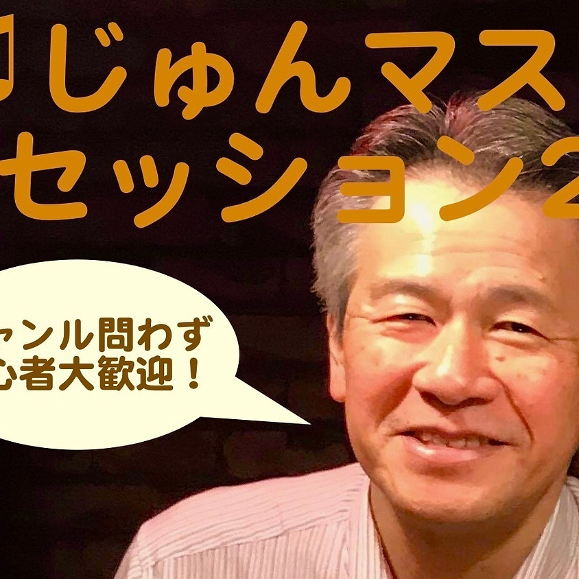 cooljojo マスターセッション/本八幡cooljojo
