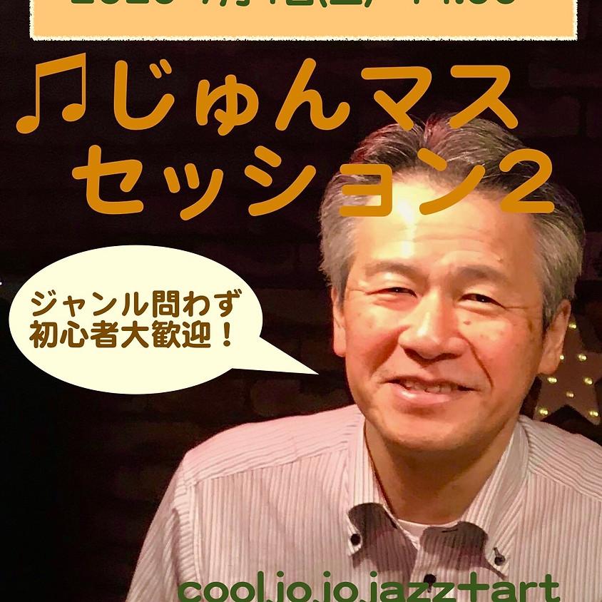 マスターじゅんちゃんセッション2 本八幡cooljojo