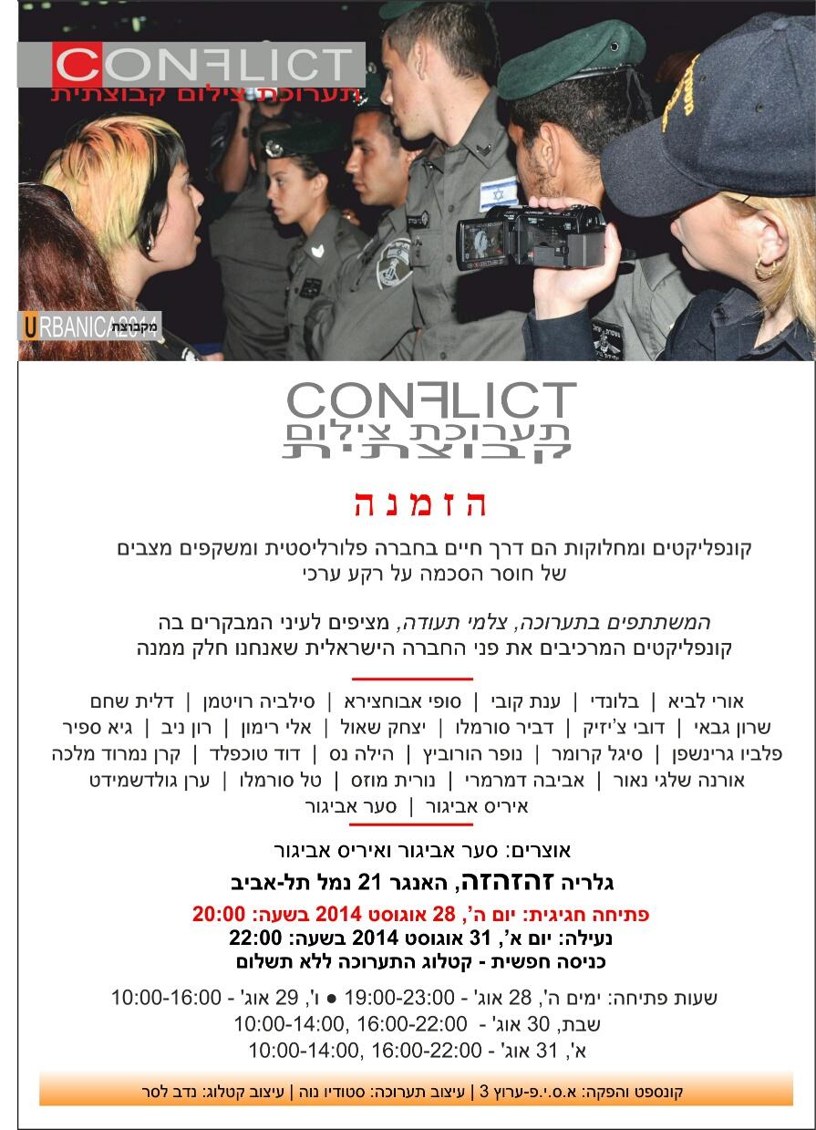 הזמנה לתערוכת קונפליקט