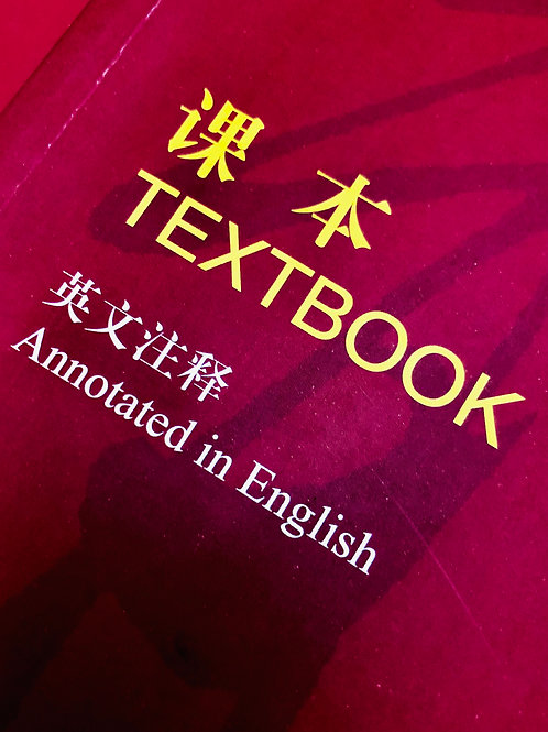 Level 2 Mandarin Textbook