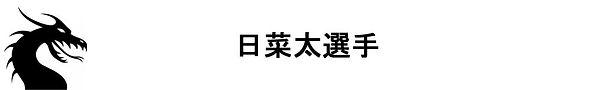 日菜太キックボクシング,日菜太