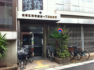 椎名町 キックボクシング 空手道場
