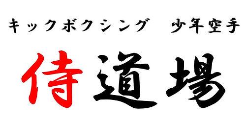 キックボクシング 女性 板橋 東京,キックボクシング 女性 東京 安い,キックボクシング 女子 池袋 安い,キックボクシング 女性 大山 東京,キックボクシング 女子 東京 池袋,キックボクシング 女性 小竹向原 東京,キックボクシング 女性 千川 東京