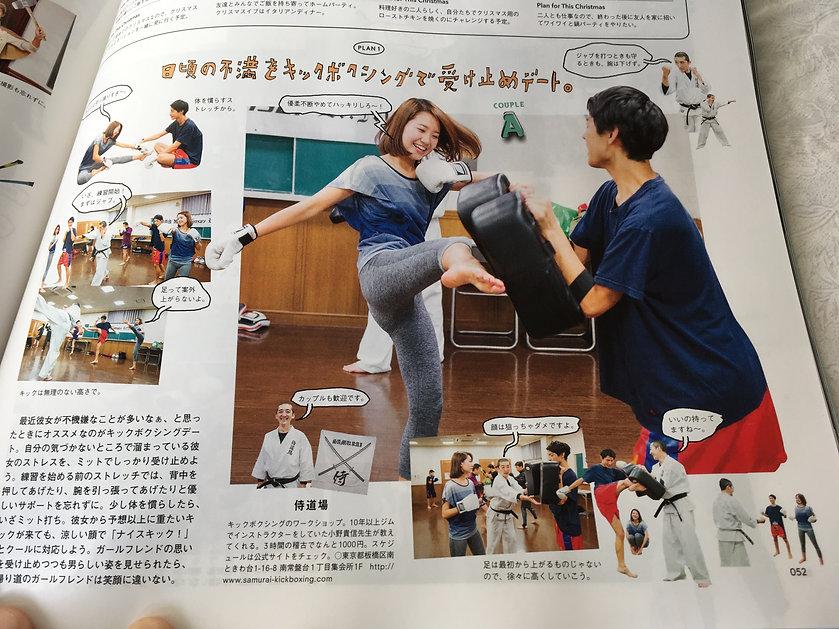 キックボクシング体験,キックボクシング体験 東京,キックボクシング体験 女性 東京,キックボクシング 女性 体験,キックボクシング 女性 安い