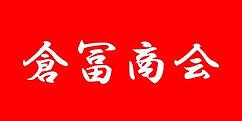 解体 倉冨,倉冨 解体,倉冨商会,有限会社倉冨商会,倉冨洋平