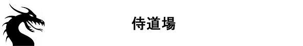 侍道場,小野貴信,板橋区キックボクシング