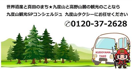 九度山タクシーの広告.PNG