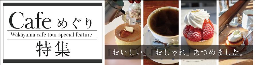 カフェ特集バナー.png