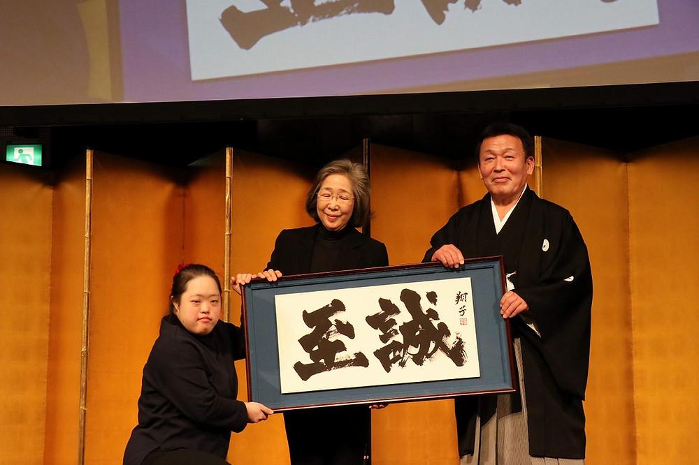 金澤翔子先生より『至誠』と書された額が贈呈