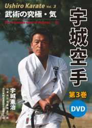 "Part 3 of ""Ushiro Karate"" (DVD)"